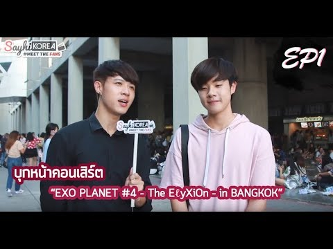 Meet The Fans Project EP.1 บุกหน้าคอนฯ EXO The Elyxion in BKK