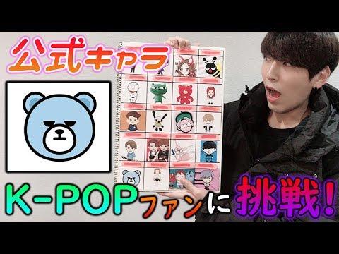 【挑戦】K-POP公式キャラ20個言って貰えるまで帰れません!