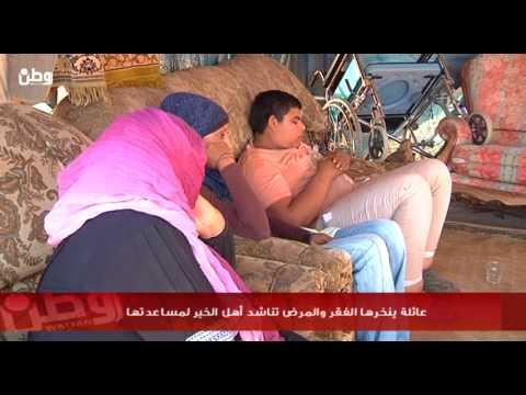 عائلة ينخرها الفقر والمرض تناشد أهل الخير لمساعدتها