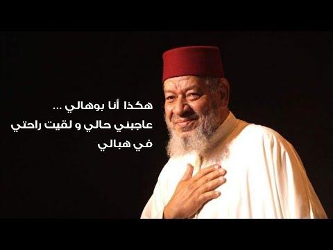 عبد الهادي بلخياط ينشد: أنا بوهالي في حب الله