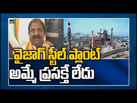 AP BJP Chief Somu Veerraju says they are not ready to privatise Vizag Steel Plant