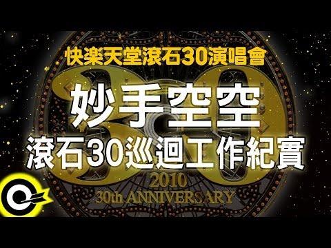 【快樂天堂 滾石30】妙手空空-滾石30巡迴工作紀實