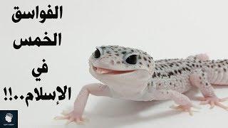 حيوانات امرنا الإسلام أن متخلص منها مباشرة عند رؤيتها حتى في الحرم؟؟