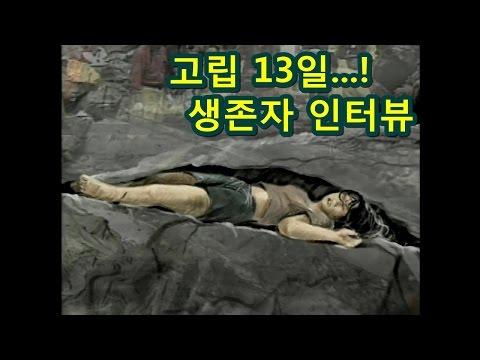 [대한민국 흑역사] 삼풍백화점 붕괴, 고립 13일만에 구출된 여직원 유지환양