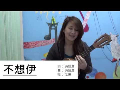 【江蕙金曲】Mia首創烏克麗麗教學-05不想伊