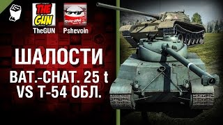 Превью: Bat.-Chatillon 25t vs Т-54 обл. - Шалости №25 - от TheGUN и Pshevoin