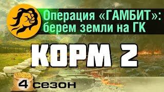 КОРМ2: Операция Гамбит: Берём земли на ГК