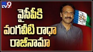 Breaking: Vangaveeti Radha quits YSRCP..