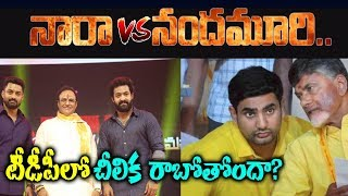 Nara vs Nandamuri |  Lokesh Vs Jr NTR | 2019 Elections |  Chandrababu Naidu | GARAM CHAI