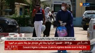 وزارة الصحة: تسجيل 62 حالة مؤكدة بالكوليرا من بين 173 حالة دخلت ...