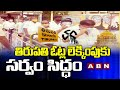 Counting Agents Reaches Counting Office in Tirupati | Tirupati By Election 2021 Counting | ABNTelugu