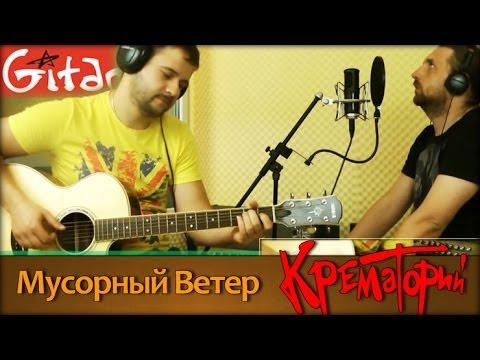 Мусорный Ветер - Крематорий (cover by Gitarin.Ru) табы, аккорды