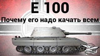 E 100 - Почему его надо качать всем