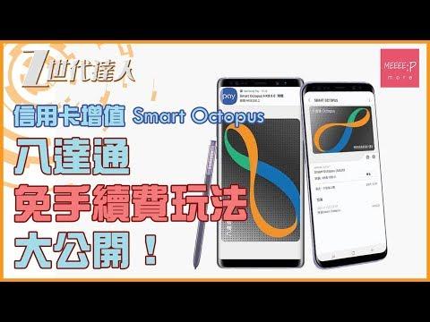 信用卡增值 Smart Octopus 八達通免手續費玩法大公開!