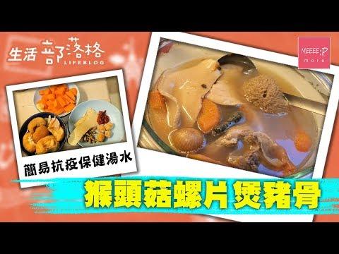 【簡易抗疫保健湯水】猴頭菇螺片煲豬骨 - 真空煲食譜