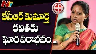 Telangana CM's daughter Kavitha loses Nizamabad MP seat..