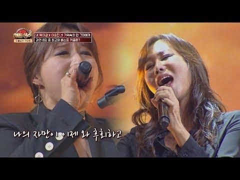 [박미경(Park Mee-kyung)x이효진] 오랫동안 기억될 두 사람의 '기억 속의 먼 그대에게'♬ 히든싱어5(hidden singer5) 17회