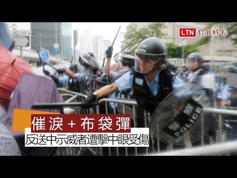 反送中》香港示威者中槍瞬間 影片曝光