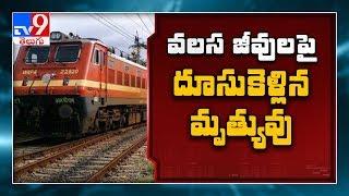 Train runs over migrant workers in Aurangabad, 15 dead..