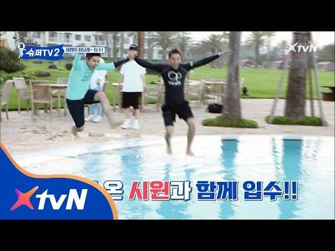 SUPER TV 2 시원&려욱 동반 입수 가즈아! 180823 EP.12