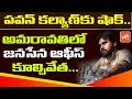 AP Jana Sena office temporary constructions demolished!