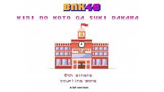 BNK48 - ก็เพราะว่าชอบเธอ/Kimi no koto ga suki dakara [8-Bit with Vocal]