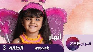 مسلسل انهار - حلقة 3 - ZeeAlwan     -