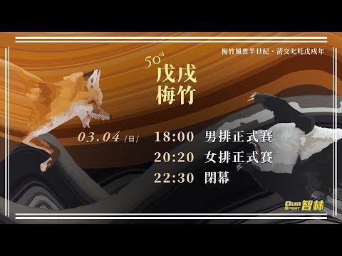 2018戊戌梅竹賽 - 女排正式賽