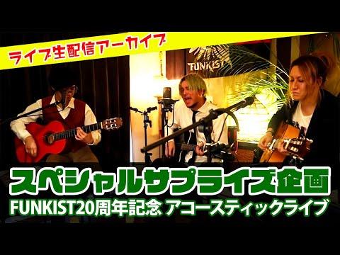 【ライブ生配信】FUNKISTアコースティックライブ 結成20周年記念!