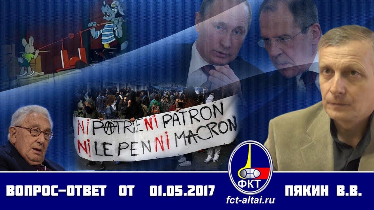 В.В.Пякин - Вопрос-Ответ от 1 мая 2017г.