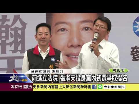 1080329 前進立法院 張瀚天投身黨內初選爭取提名