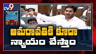 Breaking: Three capitals bill passed in AP Assembly..