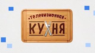 «Телевизионная кухня» с Екатериной Запашной