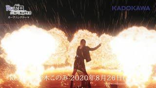 TVアニメ「Re:ゼロから始める異世界生活」2nd season OPテーマ「Realize」Music Video (youtube size)