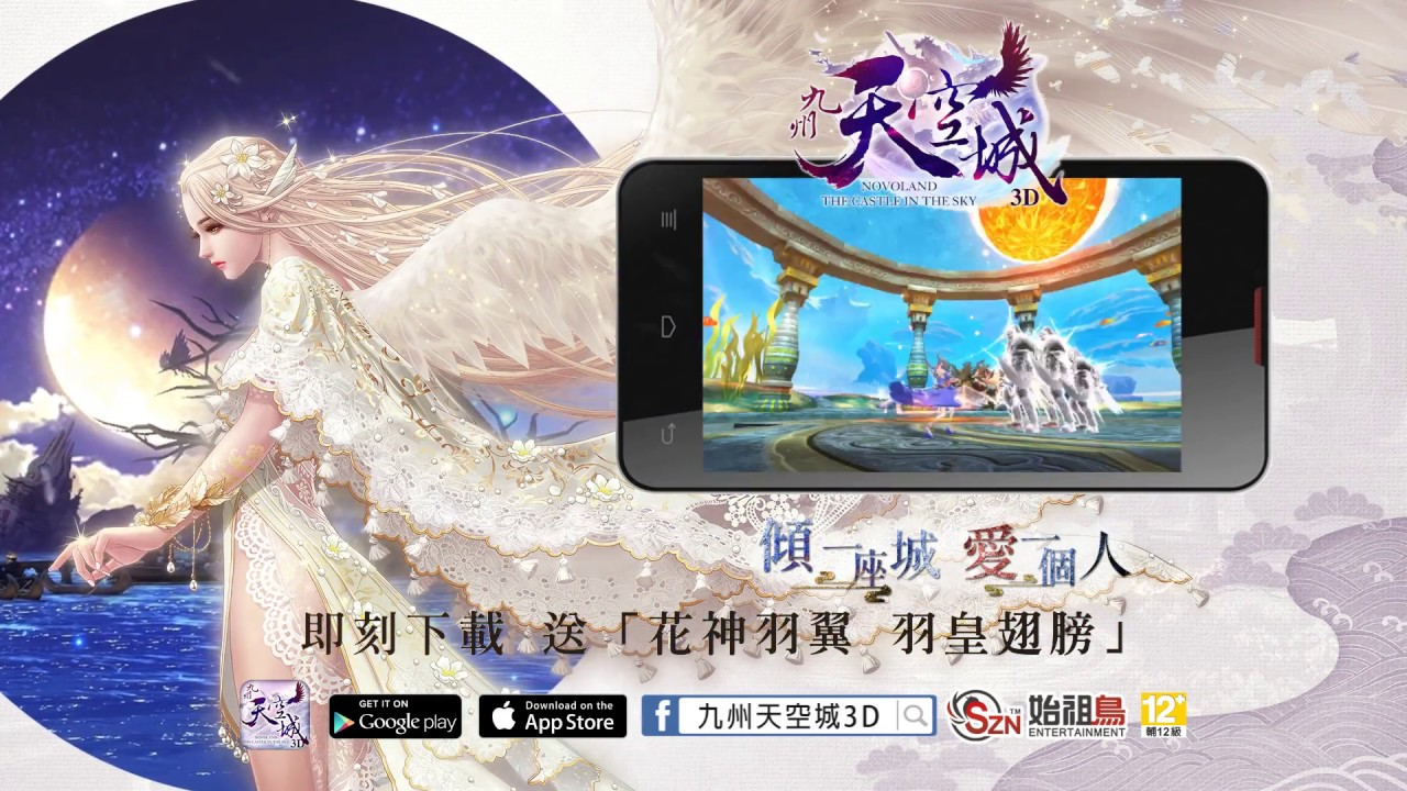 暢玩 九州天空城3D PC版 2