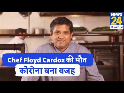 Chef Floyd Cardoz dies after coronavirus diagnosis, शेफ Floyd Cardoz की मौत कोरोना बना वजह