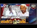 Political Mirchi:  YS Jagan's grand-father sentiment of May 23, the day of election result