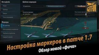 World of Warplanes: Настройка маркеров в патче 1.7 . Обзор.