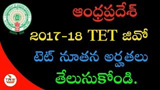 AP TET 2017-18 NOTIFICATION AND TET QUALIFICATIONS || techreviewings