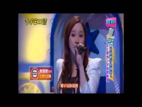 小宇宙33號-許慧欣演唱經典歌曲七月七日晴