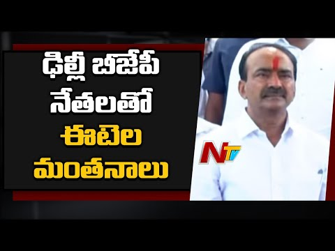 Eatala Rajender likely to join BJP