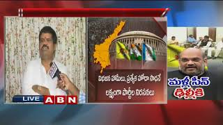 AP MPs move Adjournment Motion in both Houses..