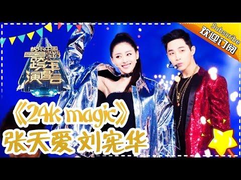 美Cry!刘宪华《24k magic》现场斗舞张天爱-2017跨年演唱会单曲【湖南卫视官方频道】