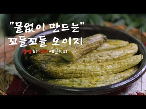 꼬들꼬들 물없이 오이지 담그는 법.알토란,만물상에서 소개한 물없이 오이지 만드는법,Make a Oiji without water(cucumbers pickled in salt)