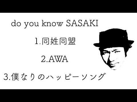 佐々木隆宏 a.k.a. welcomefive  / do you know SASAKI trailer