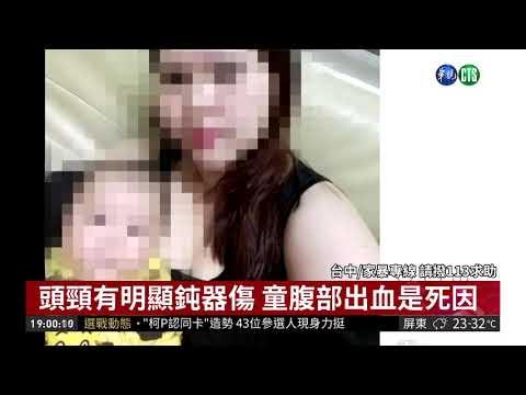台中1歲童疑受虐致死 母:跳舞受傷 | 華視新聞 20180930