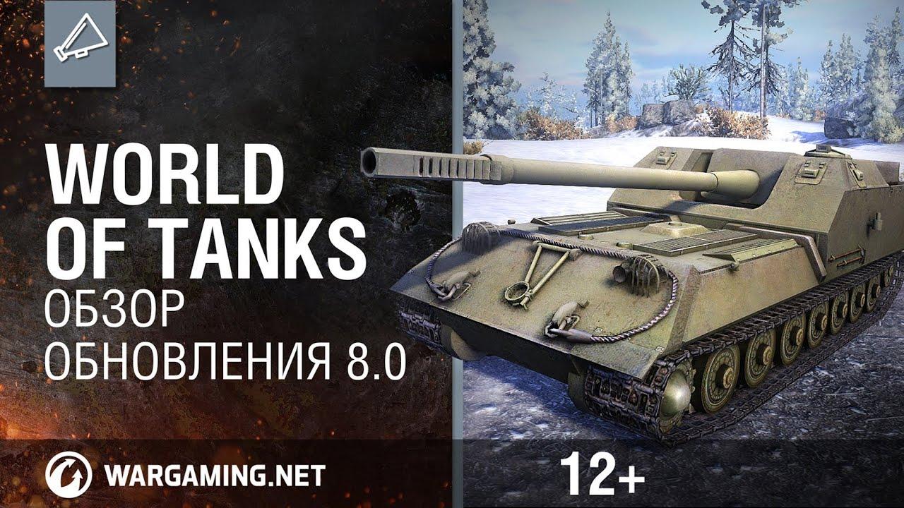 World of Tanks. Обзор обновления 8.0 в прямом эфире!