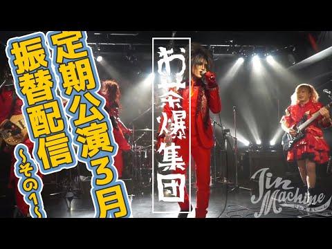 「ド新規のためのミサ」ファイナル3月17日振替公演~その1~