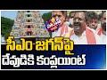 సీఎం జగన్పై దేవుడికి కంప్లయింట్ | AP BJP Leders Starts Temple Yatra | PatasNews | 10TV News