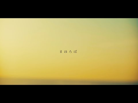 【MV】まほろば / CRYAMY